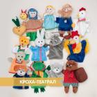 Русские сказки в домашнем кукольном театре