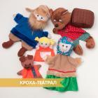 Набор Маша и медведь для театральной постановки с ребенком