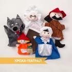 Набор кукол на руку по сказке Красная шапочка