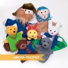 Набор Колобок для совместной игры детей и взрослых