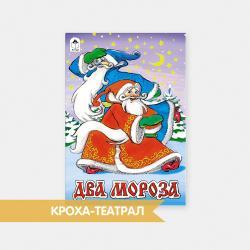 Книжка Два Мороза