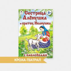 Сестрица Аленушка и братец Иванушка книжка купить