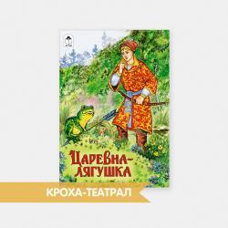 Царевна-лягушка книжка купить