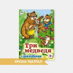 Сказка Три медведя