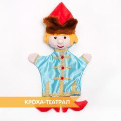 Иван Царевич для кукольного театра купить