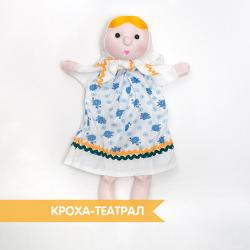 Аленушка для кукольного театра