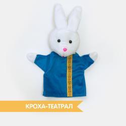 Заяц для кукольного театра