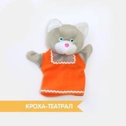 Кошка для кукольного театра