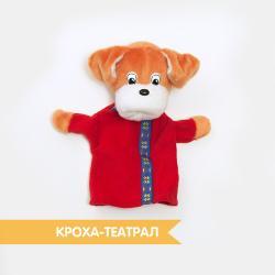 Собачка кукольный театр