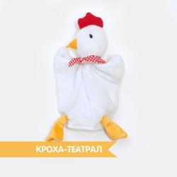Курочка для кукольного театра