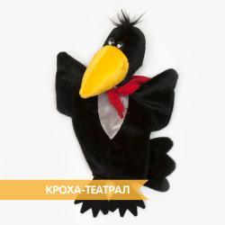 Кукла перчатка Ворона