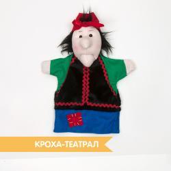 Купить куклу на руку Баба Яга в интернет магазине
