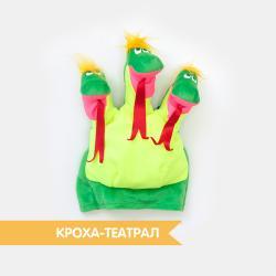 Игрушка Змей Горыныч купить в интернет магазине