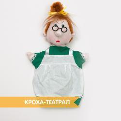 Кукла Фрекен Бок для кукольного театра в интернет магазине