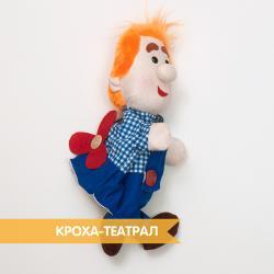 Мягкая игрушка на руку Карлсон купить в Москве