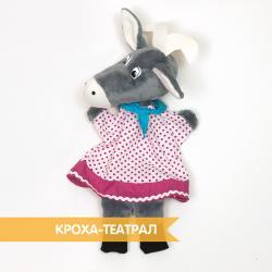 Коза для кукольного театра