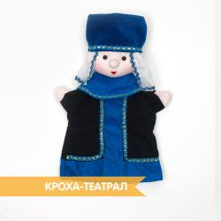 Боярыня для кукольного театра
