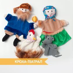 Набор кукольного театра по сказке Курочка Ряба