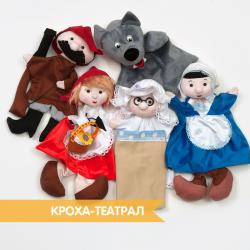 Кукольный театр красная шапочка