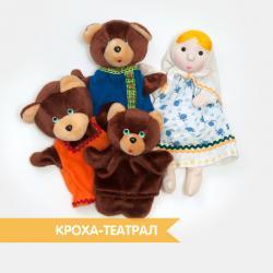 Набор Три медведя купить