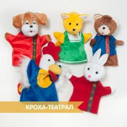 Набор кукольного театра Зайкина избушка