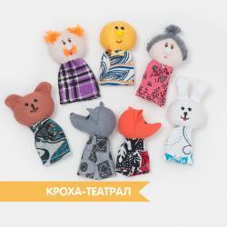 Набор пальчиковых кукол Колобок