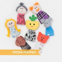 Набор пальчиковых кукол Репка