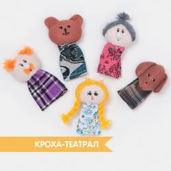 Куклы на пальцы Маша и медведь