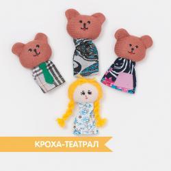 Куклы на пальчик Три медведя