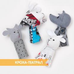Набор кукол на пальчик Волк и козлята