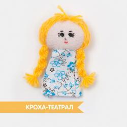Пальчиковая кукла Девочка