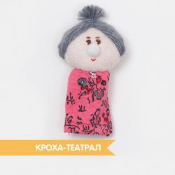 Кукла на палец Бабушка