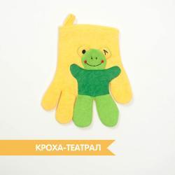 Мочалка перчатка для детей Лягушонок купить